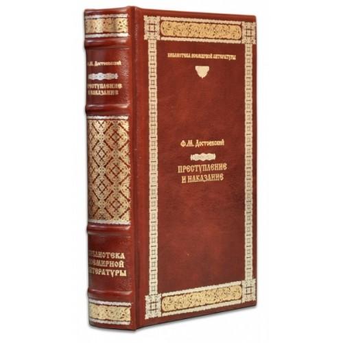 Достоевский Ф.М. . «Преступление и наказание» в составном переплете ручной работы из натуральной кожи