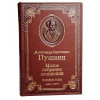 Пушкин «Малое собрание сочинений» в одном томе с тисненным портретом автора