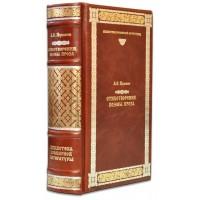 А.С.Пушкин «Стихотворения, поэмы, проза»