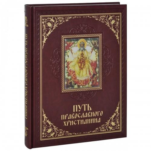 """Подарочная книга """"Путь православного христианина"""""""