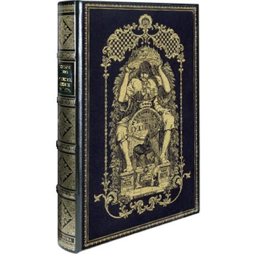 """Путешествия Лемюэля Гулливера"""" в кожаном переплете, коллекционное номерное издание экземпляры №1-10"""