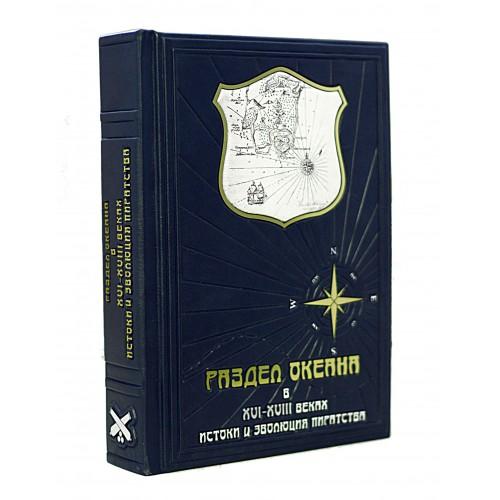 """Подарочная книга """"Раздел океана в XVI-XIII веках: Истоки и эволюция пиратства"""""""