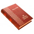"""Подарочная книга """"Роберт Грин. """"48 законов власти"""""""""""
