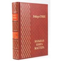 Большая книга мастера