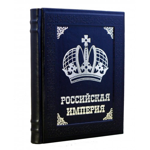 """Подарочная книга """"Российская империя от Петра I до Екатерины II"""""""