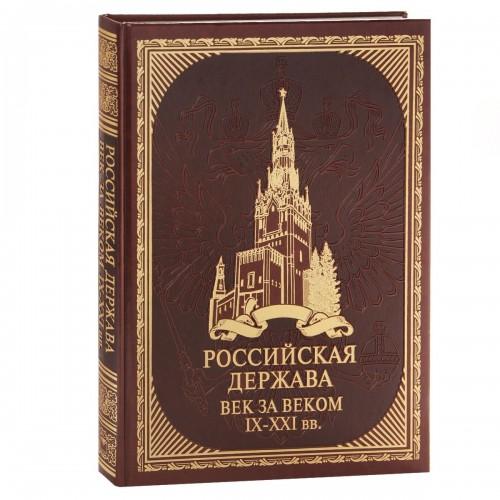 """Подарочная книга """"Российская держава: век за веком. IX-XXI вв."""""""
