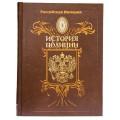 Подарочная книга Российская Империя. История полиции