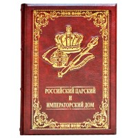 «Российский царский и императорский дом» в кожаном переплете ручной работы с рельефным цветным и блинтовым тиснением