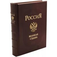 «Россия - великая судьба» в кожаном переплете