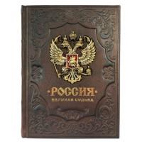 «Россия Державная» в кожаном переплете с трехсторонним золотым обрезом