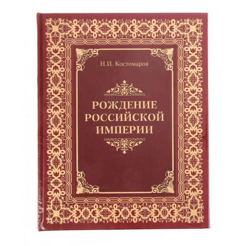"""Подарочная книга """"Рождение Российской империи"""""""