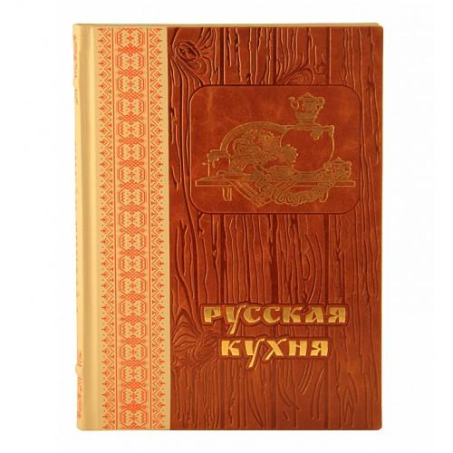 """Подарочная книга """"Русская кухня"""""""