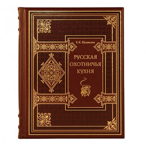 Подарочная книга<br />Русская охотничья кухня
