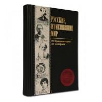 «Русские, изменившие мир» в кожаном переплете с трехсторонним золотым обрезом