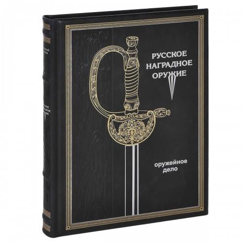 """Подарочная книга """"Русское наградное оружие"""""""