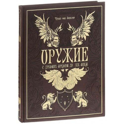 """Подарочная книга """"Оружие. С древних времен до XIX века"""""""