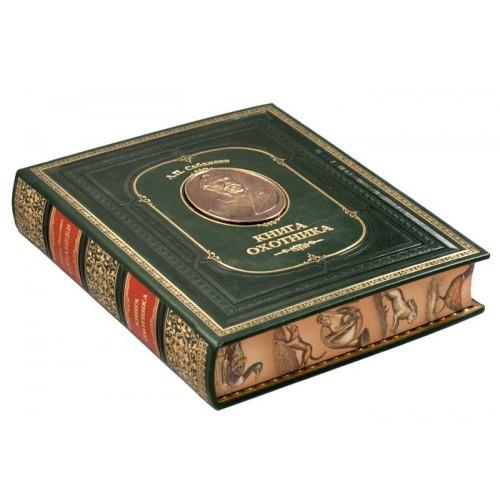 """Подарочная книга """"Сабанеев. Книга охотника. Расписной обрез. Бронзовый барельеф"""""""