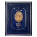 Подарочный набор «Рыбак», книга с расписным обрезом и серебряным барельефом3