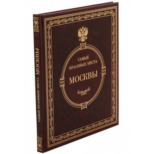 """Подарочная книга """"Самые красивые места Москвы"""""""