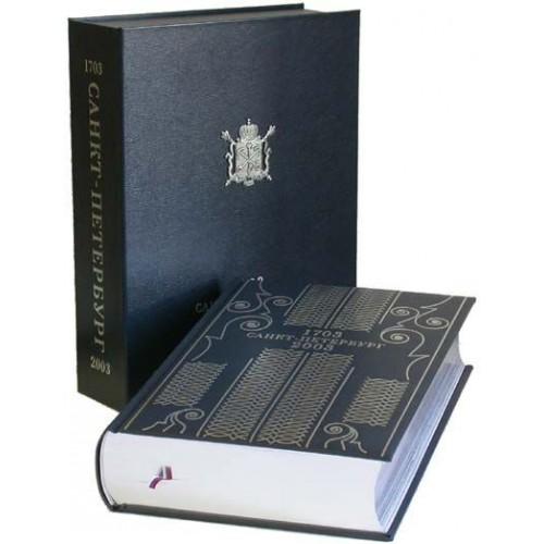 Подарочная книга Санкт-Петербург. 1703-2003