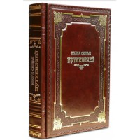 «Семейная книга» в кожаном переплете