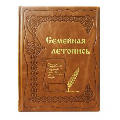 """Подарочная книга """"Семейная летопись"""""""