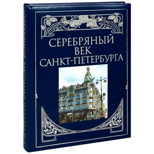 """Подарочная книга """"Серебряный век Санкт-Петербурга"""""""