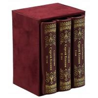 Сергей Есенин. Стихотворения. В 3 томах