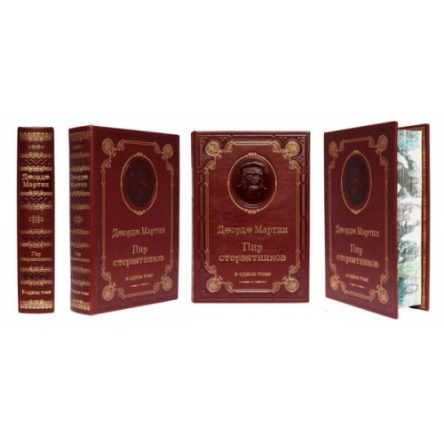 """Д. Мартин. Серия книг """"Игра престолов""""  в 6 томах."""