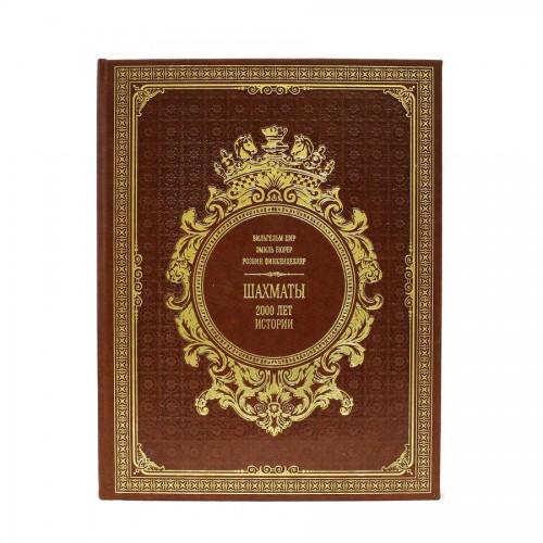 Подарочная книга «Шахматы, 2000 лет истории»