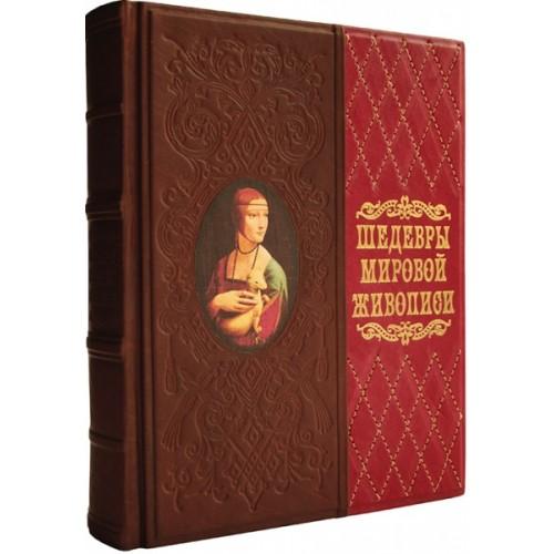Подарочная книга Шедевры мировой живописи» в кожаном переплете с тиснением и художественной накладкой