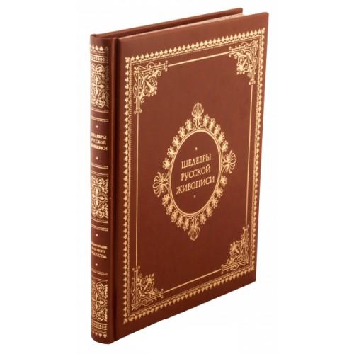 Подарочная книга «Шедевры русской живописи» в кожаном переплете
