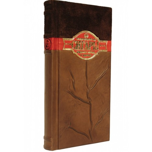 """Подарочная книга """" Книга «Сигары» в кожаном переплете """""""