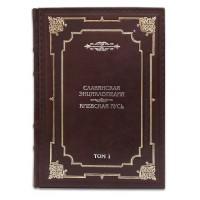 «Славянская энциклопедия» в 2 томах