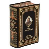 «Собрание повестей и романов» в одном томе с портретом автора