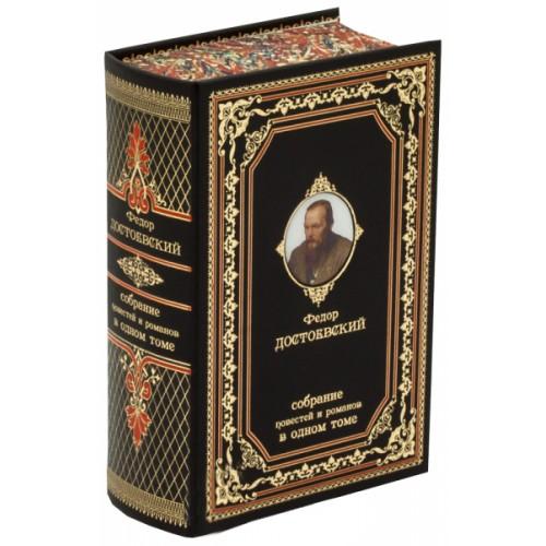 Достоевский Ф.М. . «Собрание повестей и романов» в одном томе с портретом автора