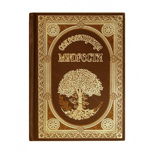 Подарочная книга - Сокровищница мудрости