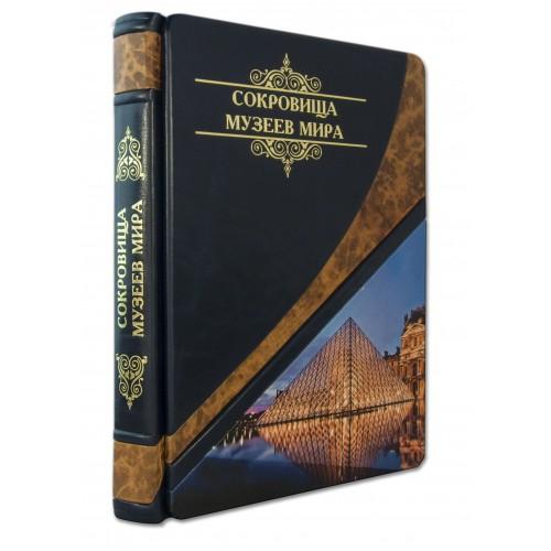 """Подарочная книга """"Сокровища музеев мира"""""""