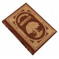 Подарочная книга - Сокровищница мудрости6