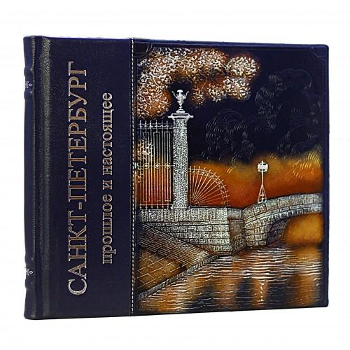 """Подарочная книга """"Санкт-Петербург - Прошлое и настоящее/Saint petersburg Past and Present"""""""