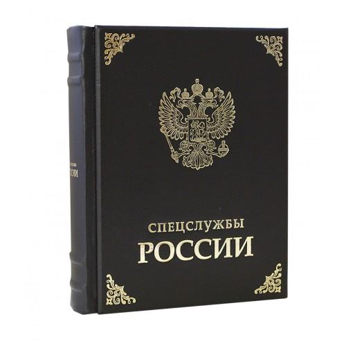 Подарочная книга<br />Спецслужбы России за 1000 лет
