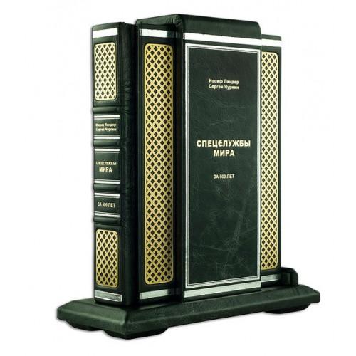 Подарочная книга Спецслужбы мира за 500 лет