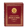 Спецслужбы России за 1000 лет (в футляре)