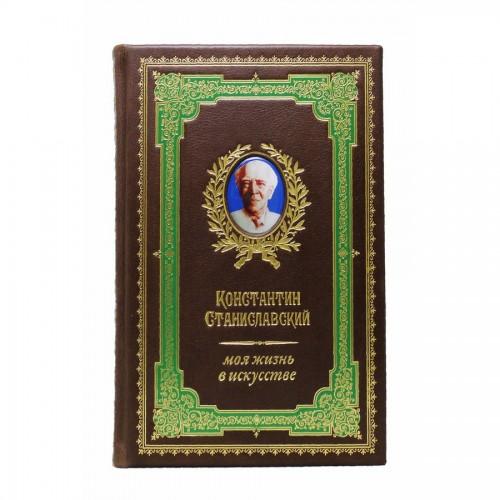 К. Станиславский «Моя жизнь в искусстве»
