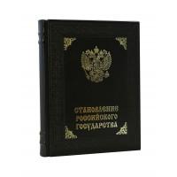 Становление Российского государства