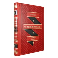 Суждения и беседы (Эксклюзивное подарочное издание в натуральной коже)