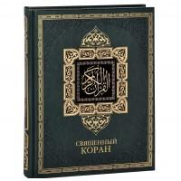 Священный Коран (кожаный переплёт)