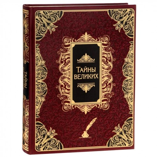 Подарочная книга - Тайны великих