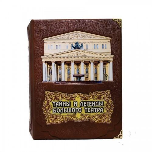Подарочная книга «Тайны и легенды Большого театра»