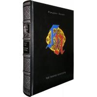 Ницше Фридрих  «Так говорил Заратустра» в кожаном переплете, коллекционное издание, экземпляр № 1-100